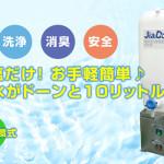 電解式次亜塩素酸水発生器「JiaDon」の取り扱いを開始しました